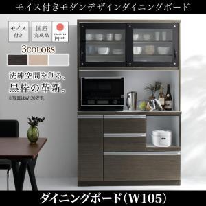 モダンデザインダイニングボード Schwarz シュバルツ キッチンボードW105|interior-miyabi