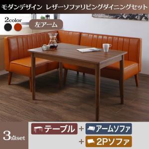 リビダイ家具 リビングダイニングテーブルセット レザーソファ  ジライブ 3点セット(テーブル+2Pソファ1脚+アームソファ1脚) 左アーム W115|interior-miyabi