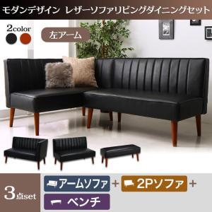 リビダイ家具 モダンデザインレザーソファ ダイニングソファセット  ジライブ 3点セット(2Pソファ1脚+アームソファ1脚+ベンチ1脚) 左アーム|interior-miyabi