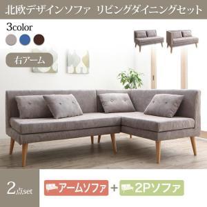 リビダイ家具 ダイニングソファセット 北欧デザインソファ 2点セット(2Pソファ1脚+アームソファ1脚) 右アーム|interior-miyabi