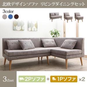 リビダイ家具 ダイニングソファセット 北欧デザインソファ 3点セット(2Pソファ1脚+1Pソファ2脚)|interior-miyabi