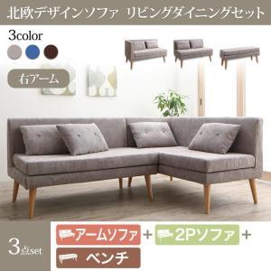 リビダイ家具 ダイニングソファセット 北欧デザインソファ 3点セット(2Pソファ1脚+アームソファ1脚+ベンチ1脚) 右アーム|interior-miyabi