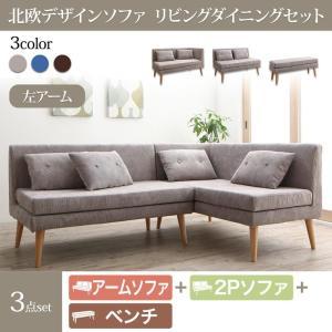 リビダイ家具 ダイニングソファセット 北欧デザインソファ 3点セット(2Pソファ1脚+アームソファ1脚+ベンチ1脚) 左アーム|interior-miyabi