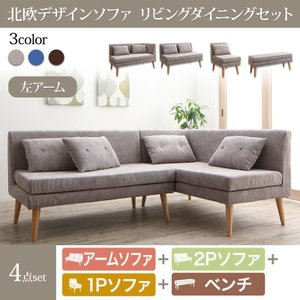 リビダイ家具 ダイニングソファセット 北欧デザインソファ 4点セット(2Pソファ1脚+アームソファ1脚+1Pソファ1脚+ベンチ1脚) 左アーム|interior-miyabi