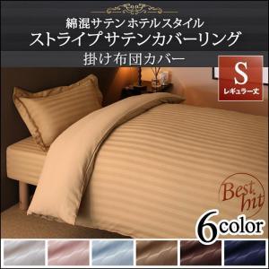 布団カバー ショート丈ベッド用 綿混サテン ホテルスタイルストライプカバーリング 掛け布団カバー シングル レギュラー丈|interior-miyabi