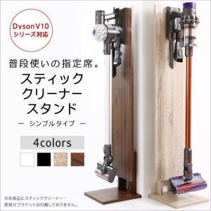 ダイソン掃除機スタンド dyson スタンド式掃除機収納 マ...