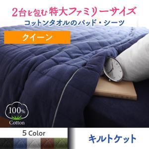 タオルケット 夏用 タオル地 洗える ファミリーサイズ コットン100% クイーンサイズ interior-miyabi