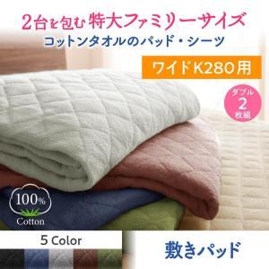 敷パッド ファミリーサイズ タオル地 洗える コットン100% 140cm×2枚組 interior-miyabi