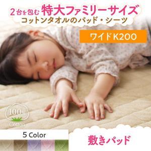 敷パッド ファミリーサイズ タオル地 洗える コットン100% ワイドK200 interior-miyabi