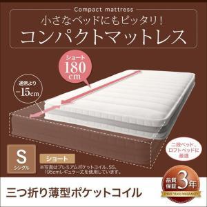 マットレス ショート丈 180cm  三つ折り薄型ポケットコイル シングル ショート丈 厚さ7cm|interior-miyabi