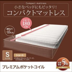 マットレス ショート丈 180cm  プレミアムポケットコイル シングル ショート丈 厚さ17cm|interior-miyabi