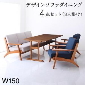 リビダイ家具 ダイニングソファセット 北欧モダンデザイン 木肘ソファダイニング 4点セット(テーブル+3Pソファ1脚+1Pソファ2脚) W150|interior-miyabi