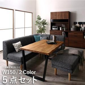 リビダイ家具 リビングダイニングテーブルセット 北欧 ファブリック5点セット(テーブル+2Pソファ1脚+1Pソファ1脚+コーナーソファ1脚+ベンチ1脚) W150|interior-miyabi