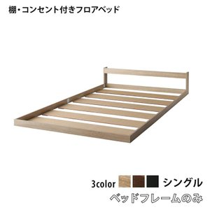 ローベッド 宮付き 棚付き 低いベッド ベッドフレームのみ シングル|interior-miyabi
