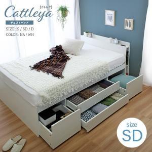 引き出し付きベッド セミダブルベッド セミダブルサイズ 収納ベッド チェスト ベッドフレーム のみ ...