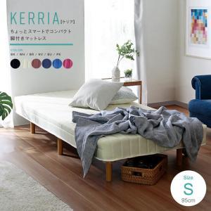 脚付きマットレス マットレスベッド シングル  脚付きベッド  シングルベッド ボンネルコイル  圧縮 足つき 足つき ベッド|interior-miyabi