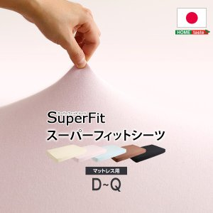 スーパーフィットシーツ|ボックスタイプベッド用 LFサイズ|interior-miyabi