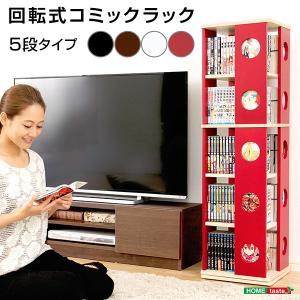 回転式の本棚!回転コミックラック(5段タイプ)【SWK-5】(本棚 回転 コミック)|interior-miyabi