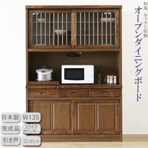 レンジ台 レンジボード 食器棚 和風収納 引き戸 幅135cm 完成品 開梱設置無料|interior-moka224