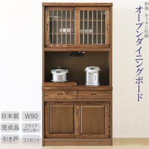 食器棚 レンジ台 完成品 引き戸 和風 幅93cm キッチン収納 木製 開梱設置付き|interior-moka224