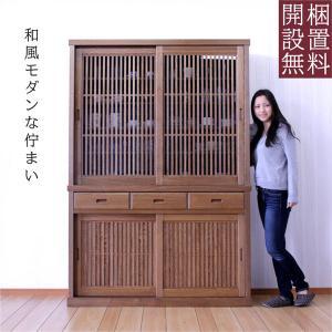 食器棚 和風モダン 完成品 幅130cm 引き戸 開梱設置付き|interior-moka224