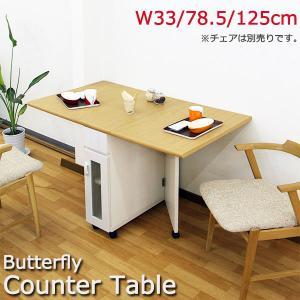 バタフライテーブル カウンター 折りたたみテーブル 作業台 完成品 interior-moka224