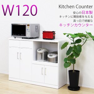 キッチンカウンター レンジ台 収納 完成品 幅120cm 日本製 鏡面 白 キャスター付き|interior-moka224