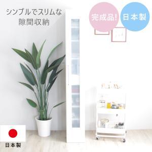 食器棚 隙間家具 完成品 幅25cm 鏡面 白 隙間収納|interior-moka224