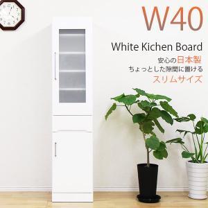 すき間家具 幅40cm 食器棚 完成品 鏡面 白 スリム収納|interior-moka224