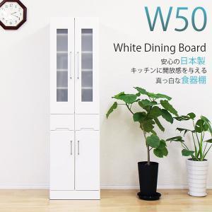 食器棚 すき間家具 幅50cm 完成品 鏡面 キッチン収納 白 モダン 国産|interior-moka224