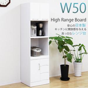 レンジボード レンジ台 幅50cm 完成品 鏡面 白 すき間収納 国産|interior-moka224