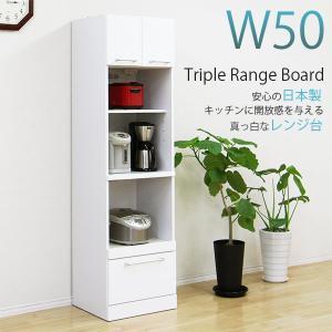 レンジ台 レンジボード 幅50cm 鏡面 家電収納 木製 国産 白 完成品|interior-moka224