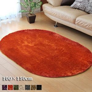 ラグマット ラグ カーペット 楕円形 100 x 150 洗える 滑り止め ウォッシャブル|interior-moka224