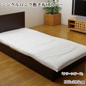 敷き布団カバー シングルサイズ ほこりが出にくい