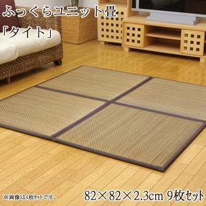 ユニット畳 い草 置き畳 半畳 抗菌 防臭 防音 正方形 9枚 4.5畳 国産 interior-moka224