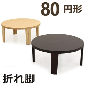 座卓 ちゃぶ台 円卓 和風 モダン 脚折 幅80cm|interior-moka224
