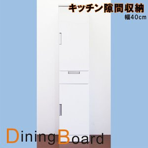 キッチンすきま収納 幅40cm 完成品 食器棚 鏡面 白 国産|interior-moka224
