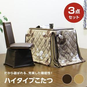 こたつセット 一人用 ハイタイプ テーブル 回転チェア 布団セット 幅90cm|interior-moka224