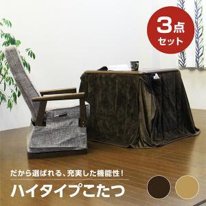 こたつセット 1人用 3点セット コタツテーブル リクライニングチェア 布団付き ハイタイプ|interior-moka224