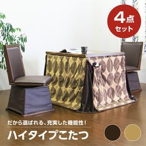 ダイニングこたつ コタツセット テーブル ハイタイプ 和風モダン 2人用 家具調|interior-moka224