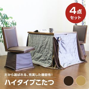 ダイニングこたつセット ハイタイプコタツ テーブル こたつ布団4点セット 幅90cm 2人用|interior-moka224