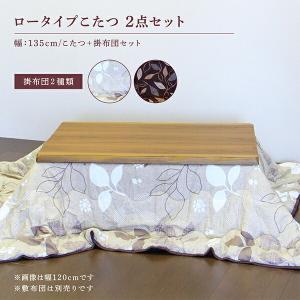 こたつテーブルセット こたつセット 3点 こたつ布団 幅135cm 長方形 木製|interior-moka224