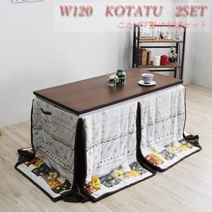 リビングダイニングこたつテーブルセット 高さ調節 6段階 幅120cm こたつ布団付き 北欧|interior-moka224
