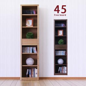 本棚 書棚 フリーボード ブックシェルフ 幅45cm 完成品 オープンラック 薄型 interior-more