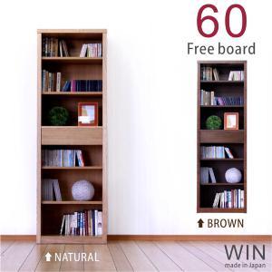 本棚 書棚 オープンラック フリーボード ブックシェルフ 幅60cm 完成品 北欧 interior-more