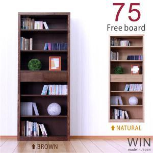 本棚 書棚 北欧風 オープンラック フリーボード ブックシェルフ 幅75cm 完成品 interior-more