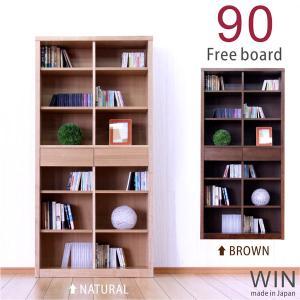 本棚 書棚 完成品 オープンラック フリーボード ブックシェルフ 幅90cm 北欧風 interior-more