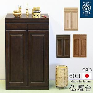 スライドテーブルが付いて、アッシュ材のコンパクトな仏壇台です。  【サイズ】 幅60×奥行45×高さ...