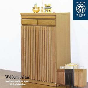 スライドテーブルが付いて、コンパクトな仏壇台です。  【サイズ】 本体:幅60×奥行45×高さ100...
