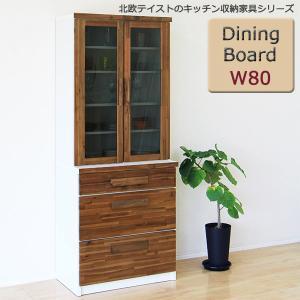 食器棚 ダイニングボード キッチン収納 カップボード 収納家具 日本製 幅80cm|interior-more